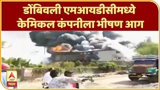 Dombivli Fire | डोंबिवली एमआयडीसीमध्ये केमिकल कंपनीला भीषण आग | ABP Majha