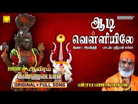 Aadi Velliyile | Veeramanidasan | Ayiram Kannudaiyal | Full Song