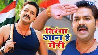Pawan Singh (Independence Day) स्पेशल देशभक्ति VIDEO SONG - Tiranga Jaan Hai Meri - Desh Bhakti Song