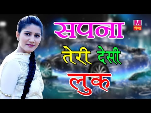 sapna video song mp3 gane
