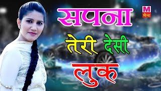 New haryanvi song 2017 || sapna teri desi look || t r, ruchika || sapna, vickky kajla