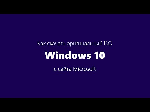 Как скачать Windows 10 ISO с сайта Microsoft