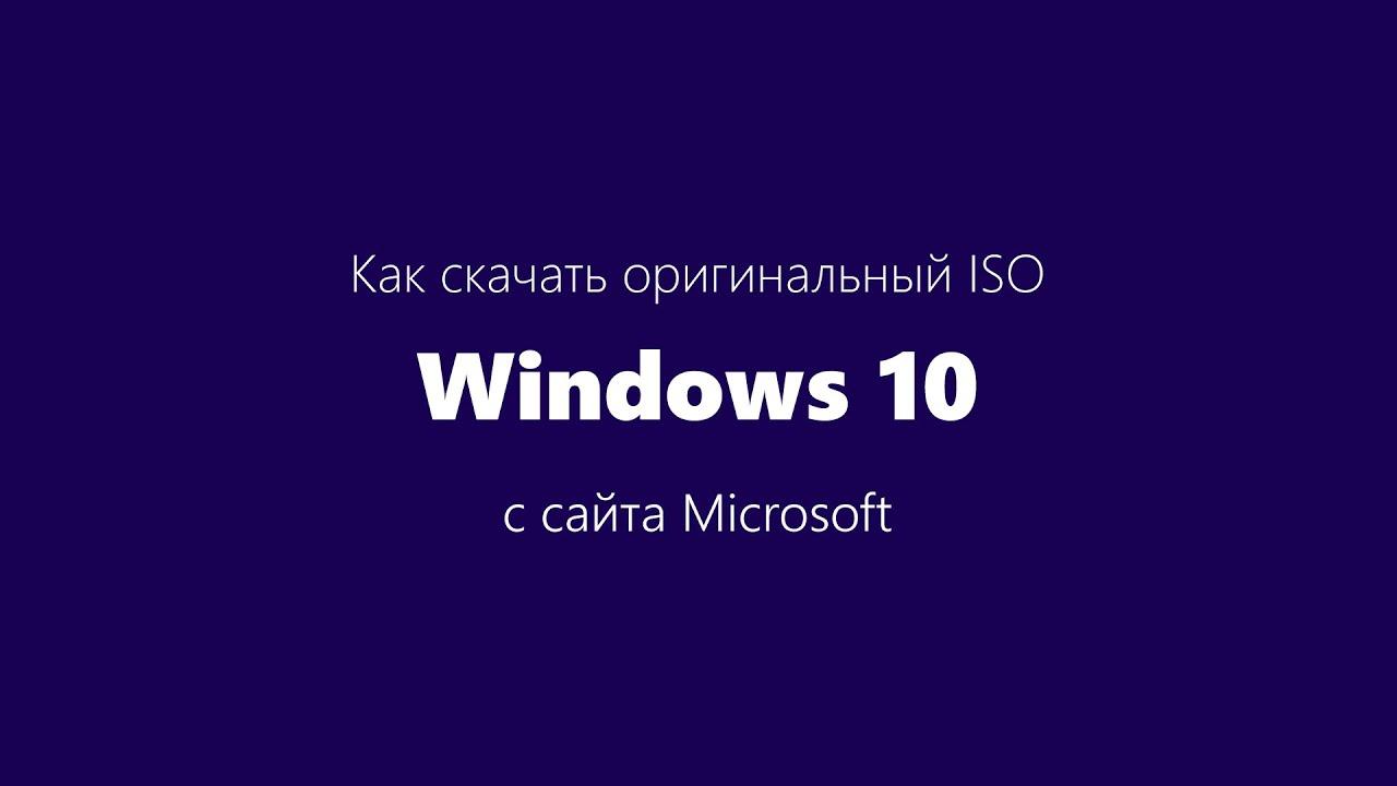 Как скачать windows xp - 0