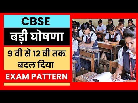 CBSE Latest update || 9 वी से 12 वी तक बदल दिया EXAM PATTERN || CBSE Changed exam pattern CBSE 2021
