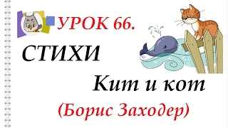 СТИХИ - Cтихотворение Борис Заходер Кит и кот.