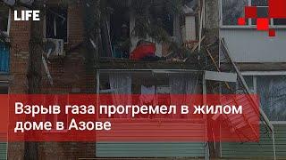 Фото Взрыв газа прогремел в жилом доме в Азове
