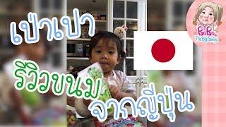 เป่าเปารีวิวขนมจากญี่ปุ่น l Pao Pao And The Big Family