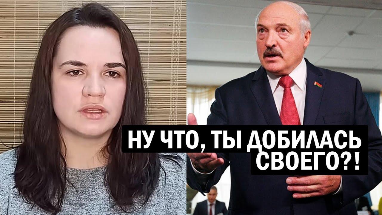 СРОЧНО! Беларусь Лукашенко: Тихановскую ставят В ПОЗУ - Польша добивается РАСКОЛА в стране - новости