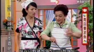青蒜曼波魚(上)