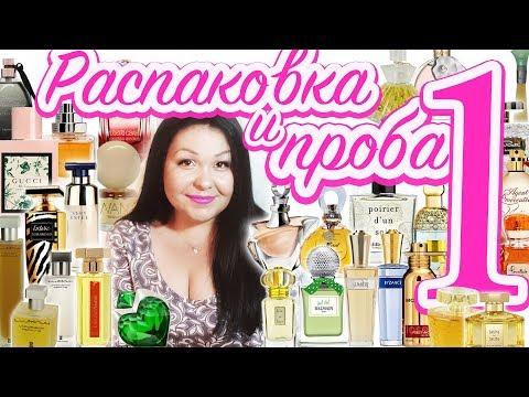 Распаковка и проба 36-ти ароматов, купленных вслепую Часть 1 💗Моя парфюмерия #37