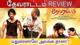 Devarattam Review Gautham Karthik Manjima Mohan M Muthaiah Nivas K Prasanna