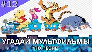 УГАДАЙ МУЛЬТФИЛЬМЫ ПО ПЕСНЕ ЗА 10 СЕКУНД   №12