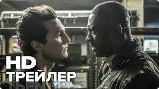 Тёмная Башня - Трейлер (Русский) 2017