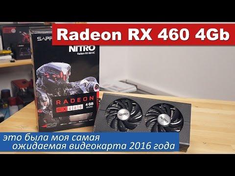 Radeon RX 460 4Gb - это была моя самая ожидаемая видеокарта 2016 года