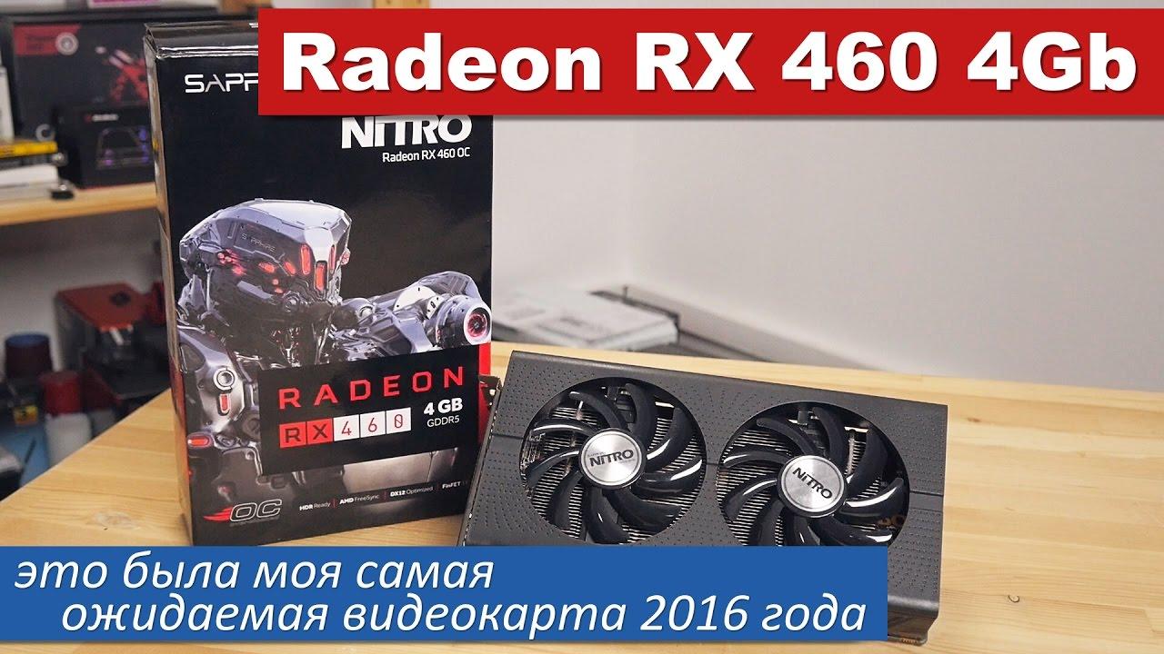 Обзор Sapphire Radeon RX 460 4Gb тесты в играх и сравнение с GTX 950