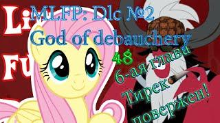 MLFP Dlc №2: God of debauchery №48 6-ая глава Тирек повержен!