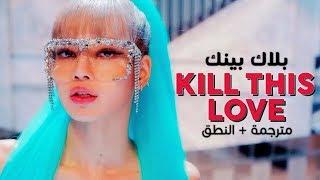 BLACKPINK - Kill This Love / Arabic sub   أغنية بلاك بينك / مترجمة + النطق