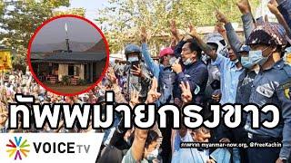 Overview-พม่ายกธงขาว ตำรวจอ่องลายยอมแพ้ฝ่ายชาติพันธุ์ ตำรวจฝ่ายประชาธิปไตยถล่มทหารดับ-จับสมุนอ่องลาย