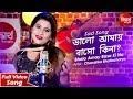 Bhalo Amay Baso Ki Na | Romantic Song | Chandrika Bhattacharya | Siddharth Bangla