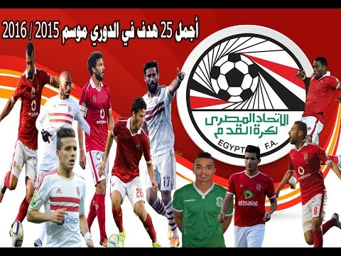 أجمل 25 هدف في الدوري المصري موسم 2015 / 2016 بصوت جميع المعلقين || أهداف عالمية بأقدام مصرية