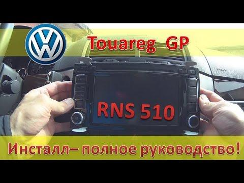 Магнитола для Туарега - установка RNS 510 ПОЛНОЕ РУКОВОДСТВО