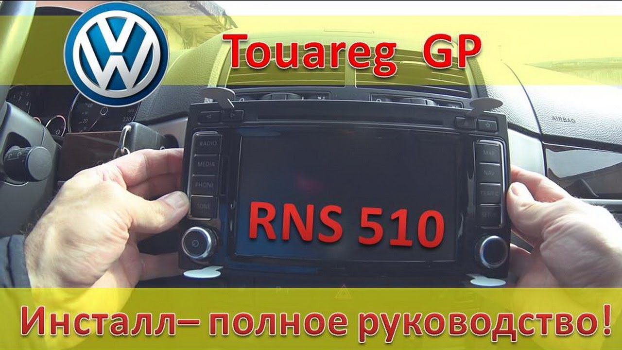 17 май 2013. Купить rcd 510 330 для оригинальных штатных гу и камер автомобилей фольксваген, шкода (volkswagen, skoda) с доставкой по.