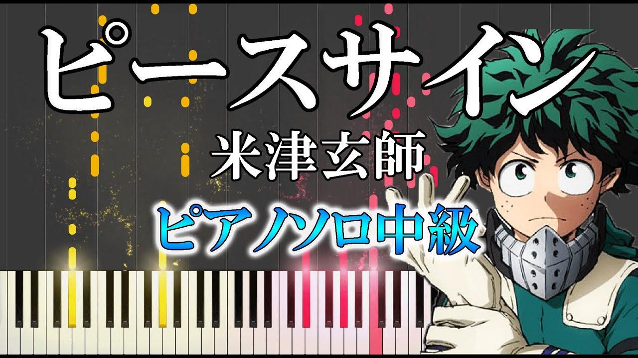 【楽譜あり】ピースサイン/米津玄師(ソロ中級)【ピアノ楽譜】