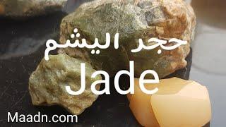 اليشم او اليشمك او الجاد Jade
