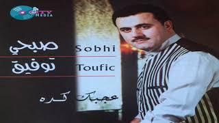 Sobhi Toufik - Agbak Keda / صبحي توفيق - عجبك كده