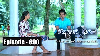 Deweni Inima | Episode 690 30th September 2019 Thumbnail