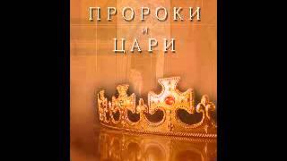 Глава 1 - 5 Пророки и цари Елена Уайт Ellen Gould White