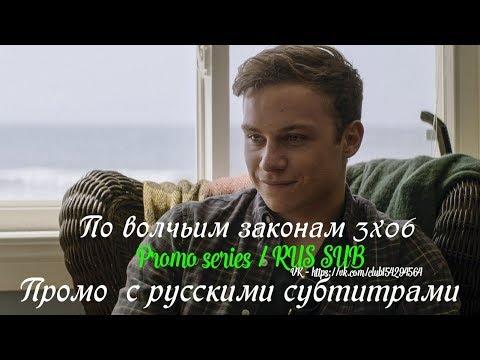 По волчьим законам 3 сезон 6 серия - Промо с русскими субтитрами // Animal Kingdom 3x06