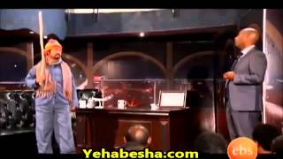 Funny Scene From Eke's (Betoch) Interview With Seifu Fantahun