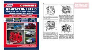 Руководство по ремонту Cummins двигатель ISF2.8