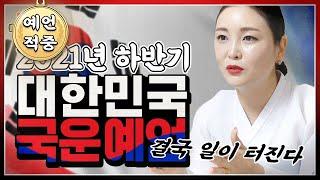 [출장도사] 2021년 하반기 대한민국 국운 예언 전두환 사망!? feat. 용한 무당