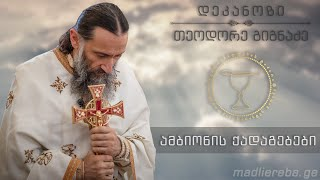 რას ნიშნავს ქრისტეს მღვდლობა  (სრული ქადაგება 7.07.13) mama teodore