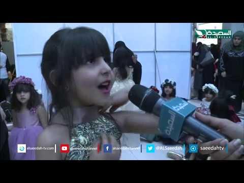 عرض أزياء للأطفال في عدن هو الأول من نوعه في اليمن (27-12-2019)