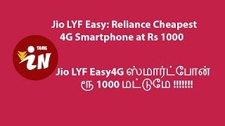 jio LYf Easy smart Phone @ Rs1000