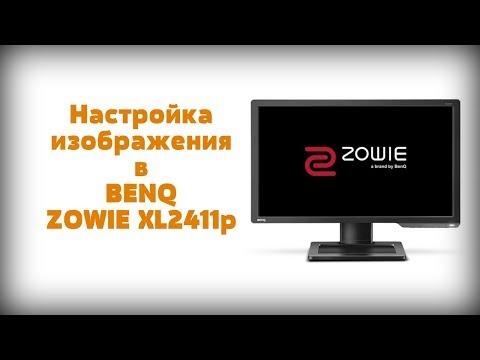 Как настроить изображение на игровом мониторе BENQ Zowie XL2411P. Бюджетный игровой монитор 144 гц