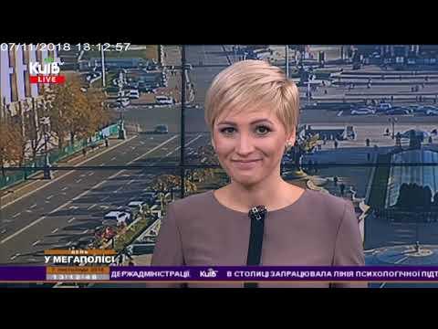 Телеканал Київ: 07.11.18 День у мегаполісі