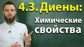 4.3. Алкадиены (диены): Химические свойства. ЕГЭ по химии