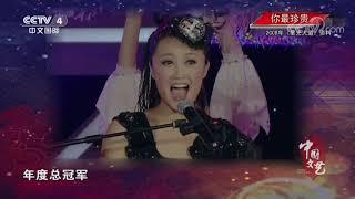 《中国文艺》 20200615 你最珍贵| CCTV中文国际