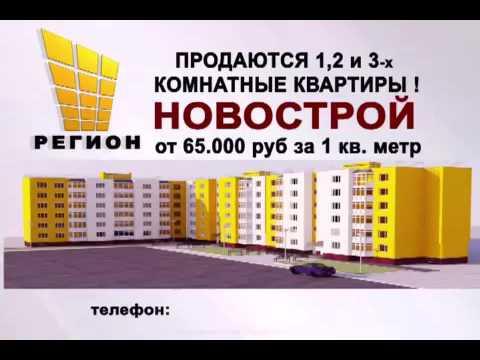 Новострой квартиры в Петропавловск-камчатский