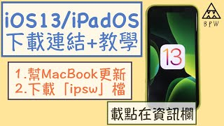 Ios 12 Public Beta 8 Ipsw Download: iOS 13/iPad OS beta下載教學《BPW