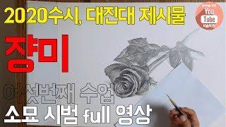 [입시미술6-장미꽃 소묘]2020수시 대진대 출제 소재…
