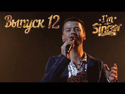 Шоу I'm a Singer Kazakhstan: 12 этап конкурса