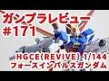ガンプラレビュー#171 [HGCE(REVIVE) 1/144 ZGMF-X56S/α フォースインパルスガンダム]