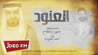 مأمون النطاح و أحمد الغريب - العنود | البوم مأمون النطاح ٢٠١٨ -٢٠١٩