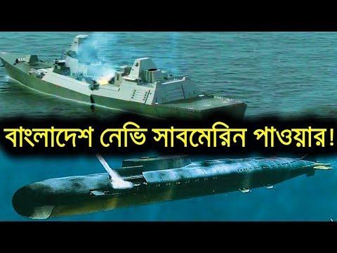 কেমন পাওয়ারফুল বাংলাদেশের সাবমেরিন গুলো | ARMAMENTS of  Bangladesh Navy Submarines