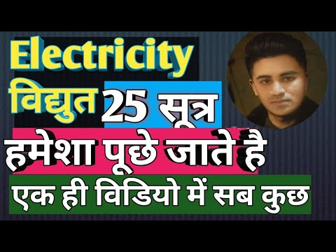 Electricity All Formulae विद्युत के सभी सूत्र